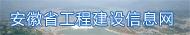 安huisheng工cheng建设xinxi网