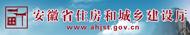 安huisheng住房和城xiang建设厅